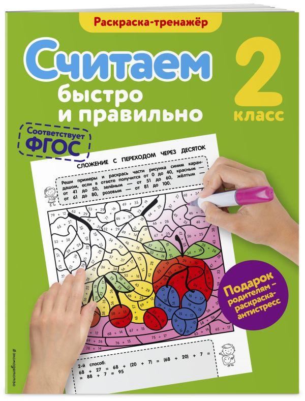 Горохова Анна Михайловна Считаем быстро и правильно. 2-й класс анна горохова считаем быстро и правильно 2 класс