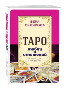 Таро любви и отношений