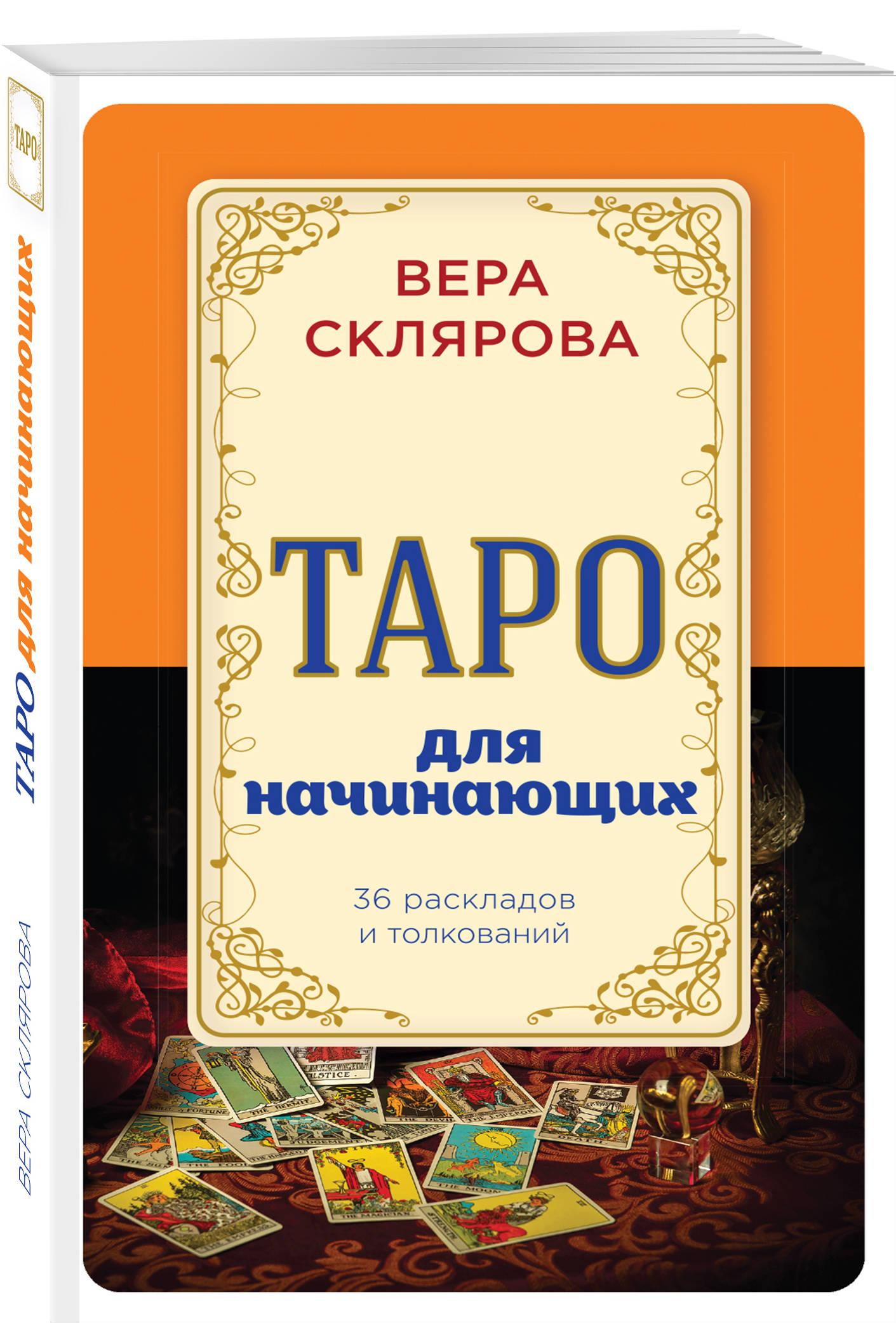 Вера Склярова Таро для начинающих гадания для начинающих