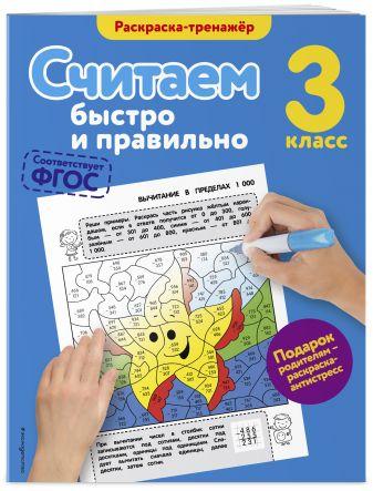 А.М. Горохова - Считаем быстро и правильно. 3-й класс обложка книги