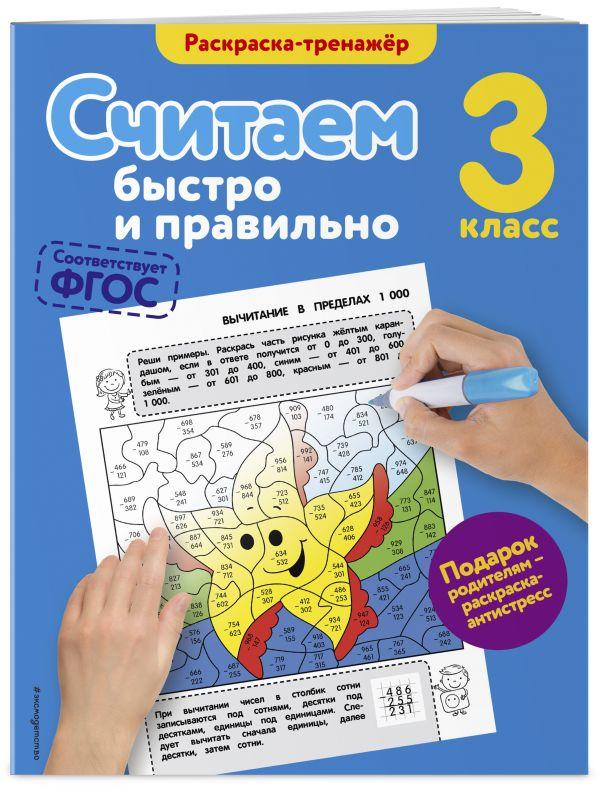 Горохова Анна Михайловна Считаем быстро и правильно. 3-й класс анна горохова считаем быстро и правильно 2 класс