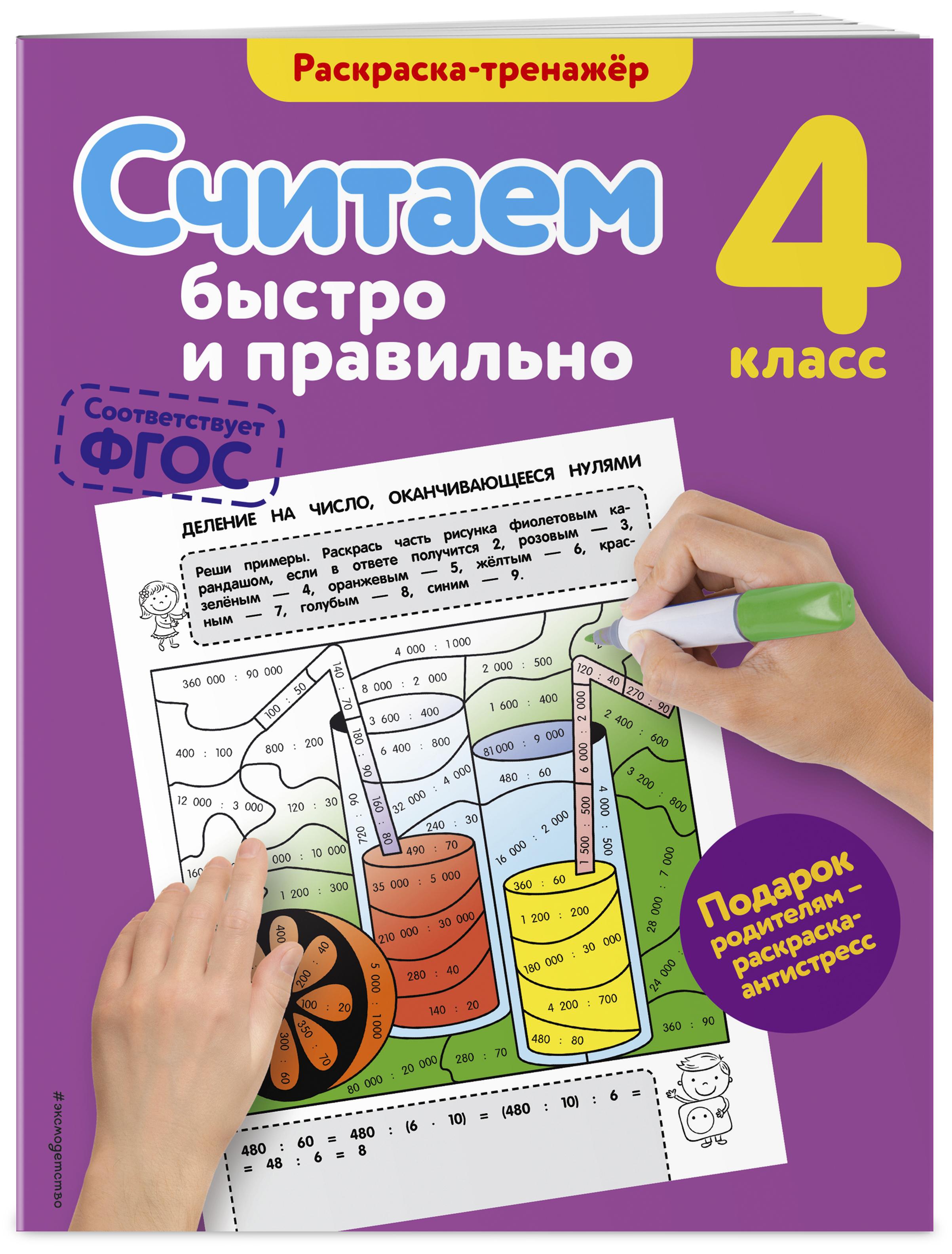 Горохова А.М. Считаем быстро и правильно. 4-й класс ISBN: 978-5-699-89973-9 эксмо считаем быстро и правильно 4 й класс