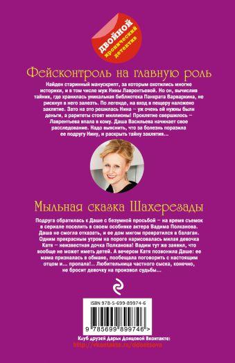 Фейсконтроль на главную роль. Мыльная сказка Шахерезады Донцова Д.А.