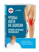 В. И. Дикуль - Чтобы ноги не болели: лучшие лечебные упражнения' обложка книги