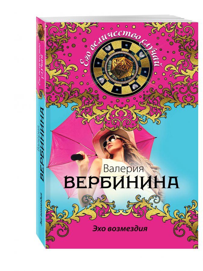 Вербинина В. - Эхо возмездия обложка книги