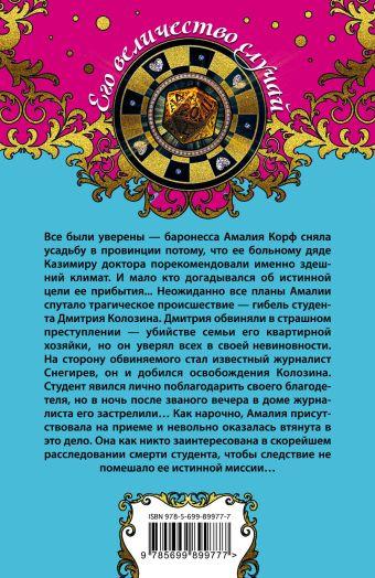 Эхо возмездия Вербинина В.