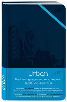 Блокнот Urban