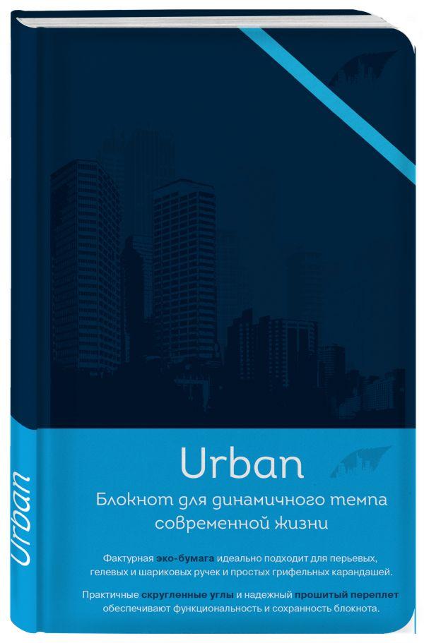 "Блокнот Urban ""Небоскребы"""
