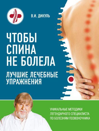 Чтобы спина не болела: лучшие лечебные упражнения - фото 1