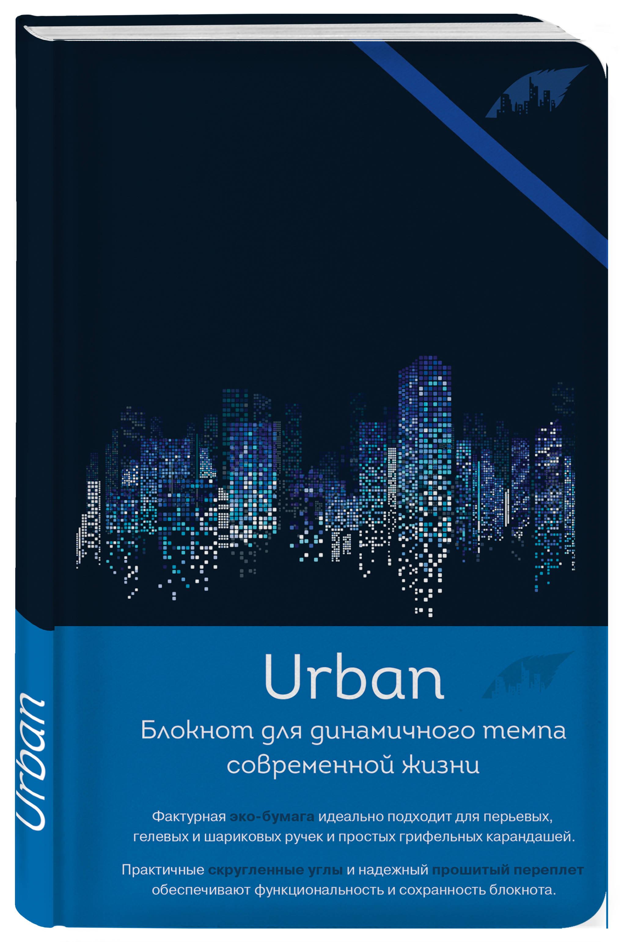 """Блокнот Urban """"Окна ночного города"""" монокуляр ночного видения bering optics urban patrol 1–2x15 цифровой"""