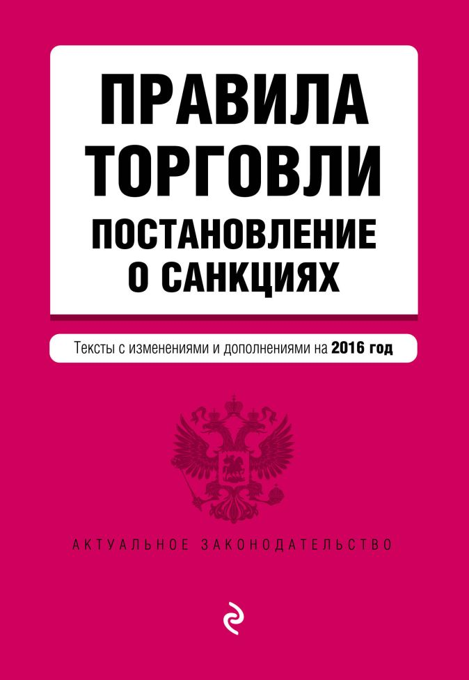 Правила торговли. Постановление о санкциях. Тексты с изм. и доп. на 2016 год