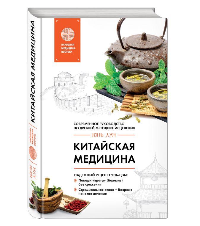Юнь Лун - Китайская медицина. Современное руководство по древней методике исцеления обложка книги