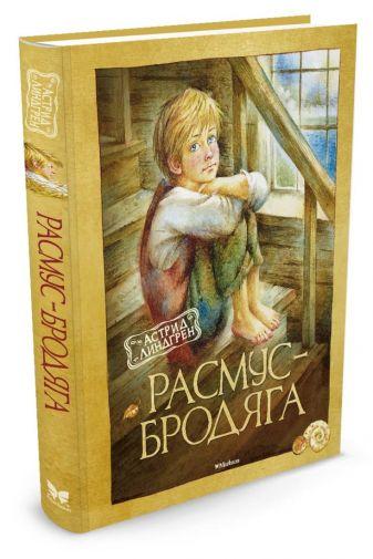 Линдгрен А. - Расмус-бродяга (нов.оф.) обложка книги