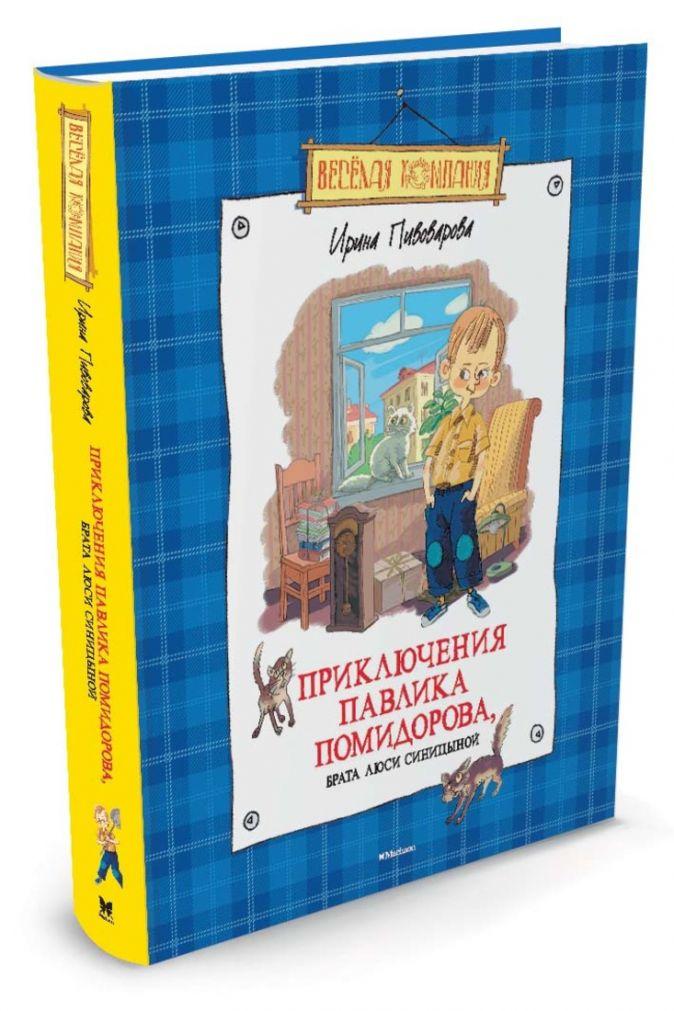 Пивоварова И. - Приключения Павлика Помидорова, брата Люси Синицыной обложка книги
