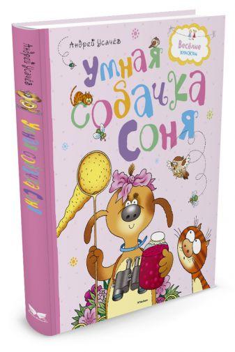 Усачёв А. - Умная собачка Соня обложка книги