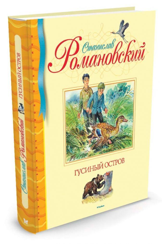 Романовский С. - Гусиный остров обложка книги