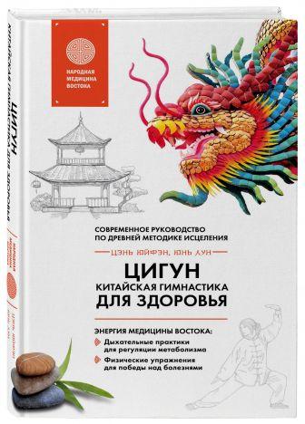 Цэнь Юйфэн, Лун Юнь - Цигун - китайская гимнастика для здоровья обложка книги