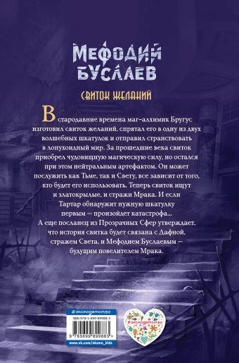 Свиток желаний Дмитрий Емец