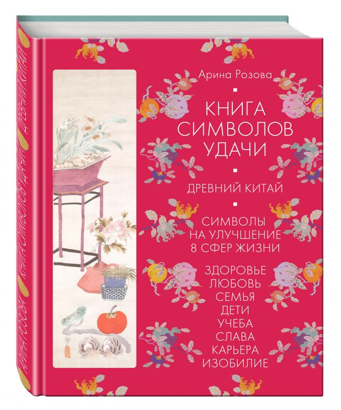 Книга символов удачи. Древний Китай (суперобложка) Розова Арина