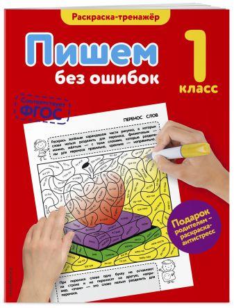 Е.А. Польяновская - Пишем без ошибок. 1-й класс обложка книги