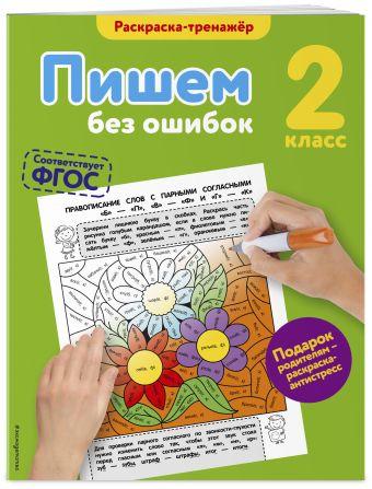 Пишем без ошибок. 2-й класс Е.А. Польяновская