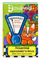 Ирина Семина, Кристина Эйхман - Академия идеального веса' обложка книги