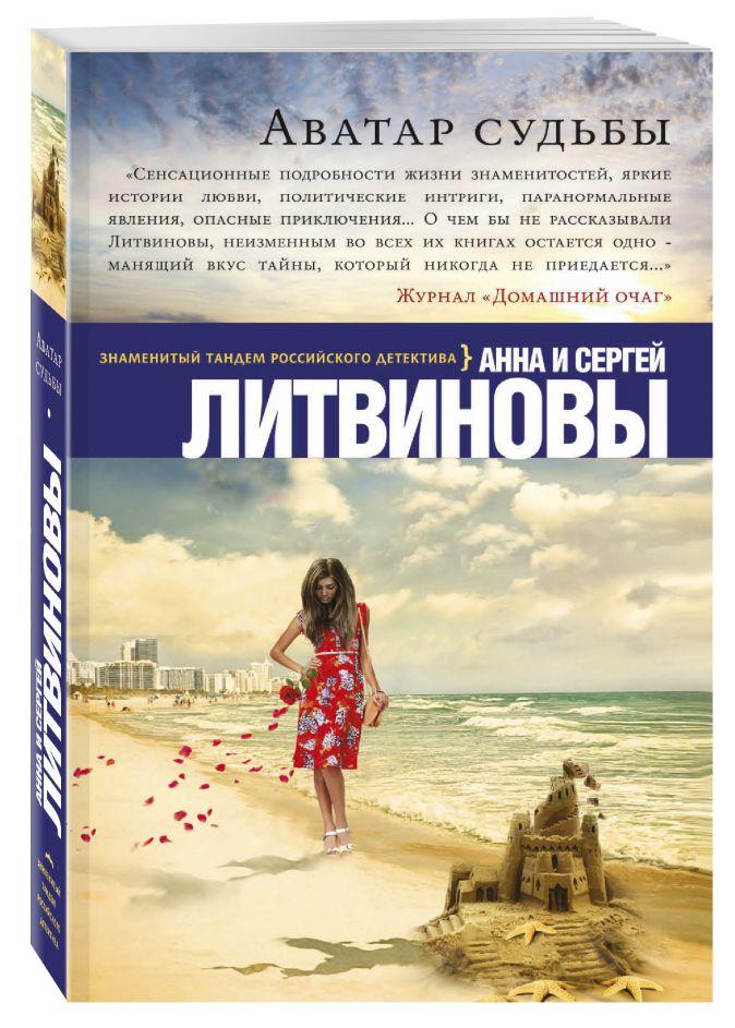 Анна и Сергей Литвиновы - Аватар судьбы обложка книги