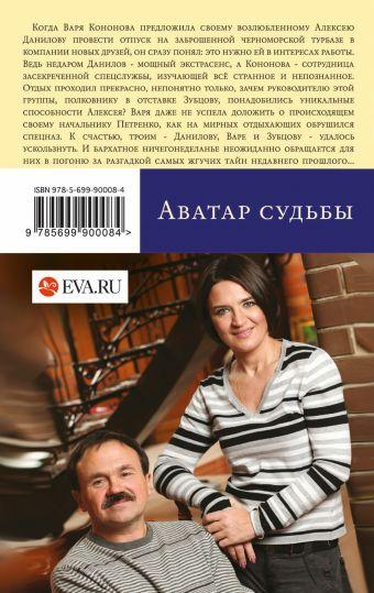 Аватар судьбы Анна и Сергей Литвиновы