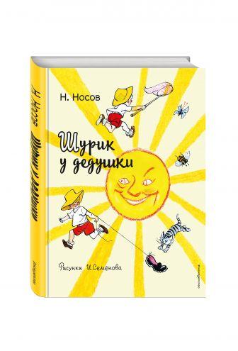 Николай Носов - Шурик у дедушки (ил. И. Семенова) обложка книги