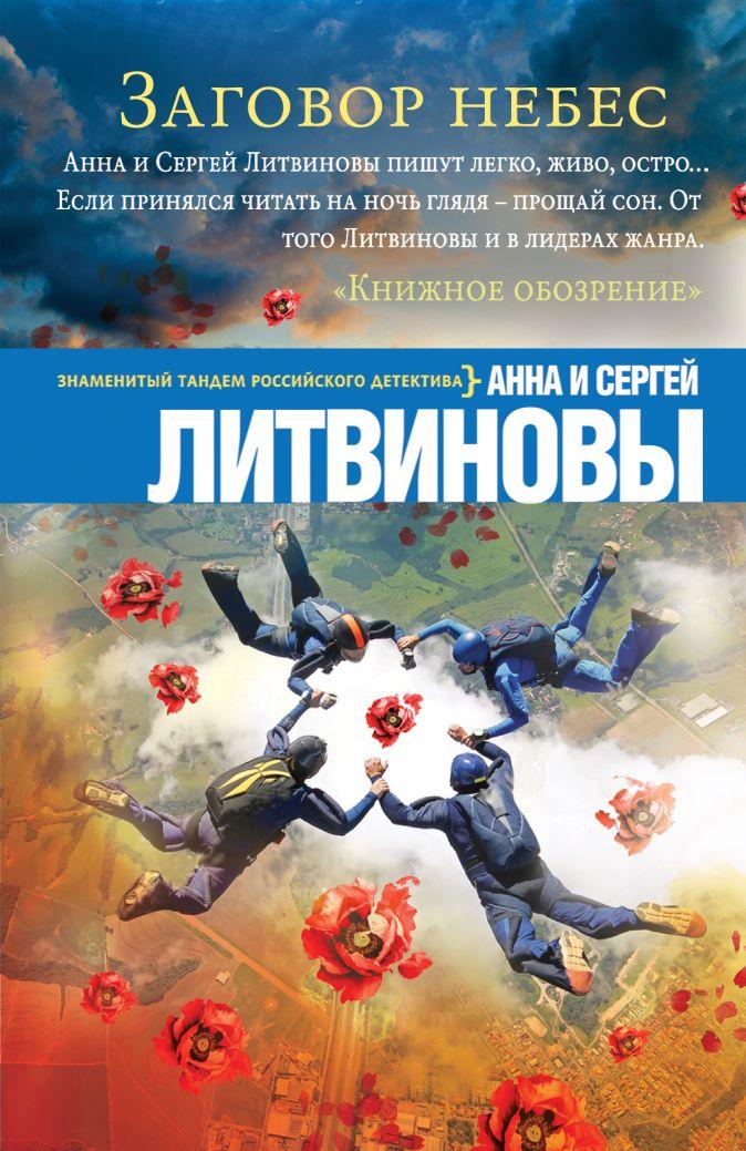 Литвинова А.В., Литвинов С.В. - Заговор небес обложка книги