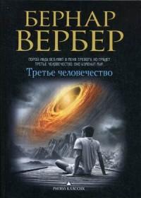 Третье человечество (пер.). Вербер Б. Вербер Б.