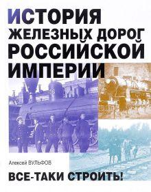 История железных дорог Российской империи. Вульфов А.