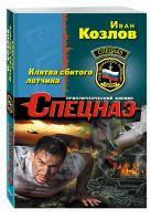 Иван Козлов - Клятва сбитого летчика' обложка книги