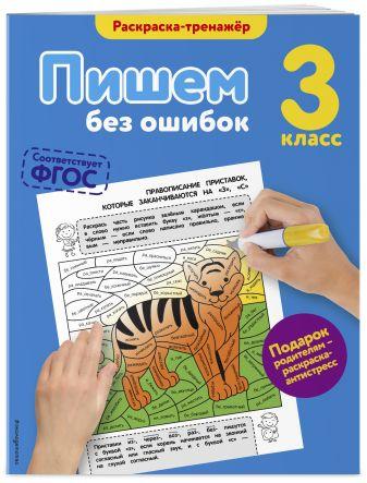 Е.А. Польяновская - Пишем без ошибок. 3-й класс обложка книги