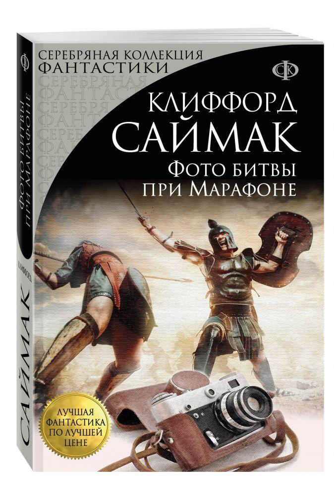 Клиффорд Саймак - Фото битвы при Марафоне обложка книги