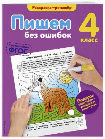 Е.А. Польяновская - Пишем без ошибок. 4-й класс обложка книги