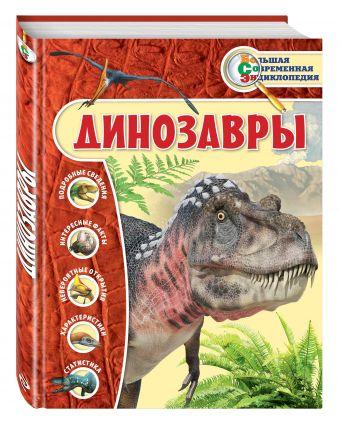 Динозавры Владимирова В.В.