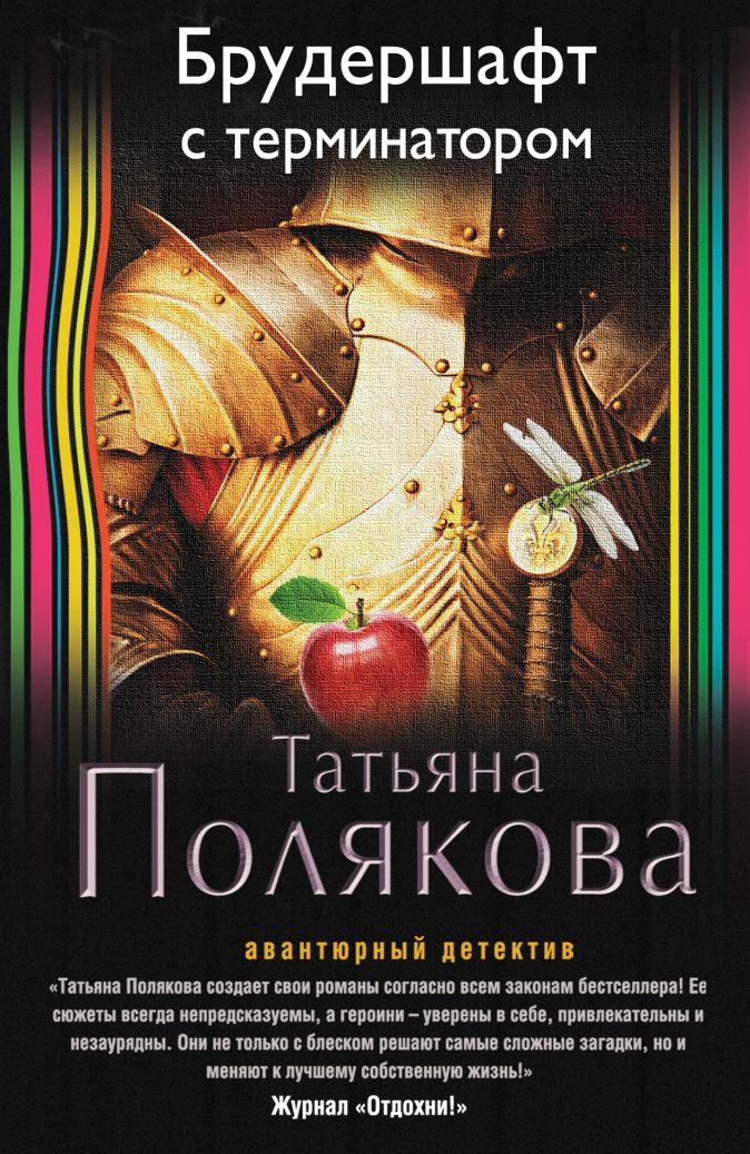 Полякова Т.В. - Брудершафт с терминатором обложка книги