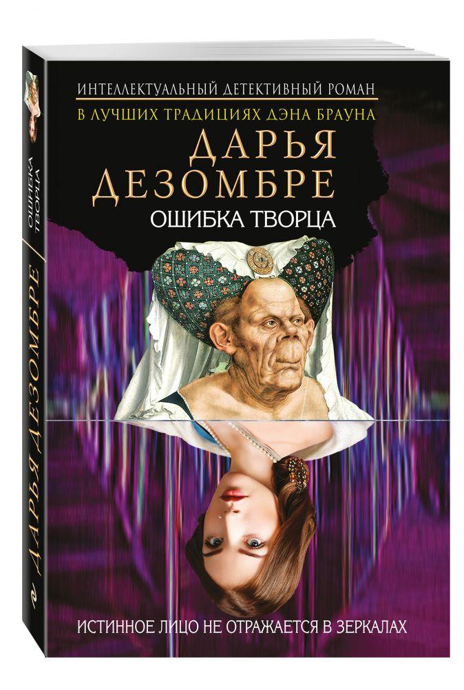 Дарья Дезомбре - Ошибка Творца обложка книги