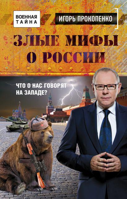 Злые мифы о России. Что о нас говорят на Западе? - фото 1