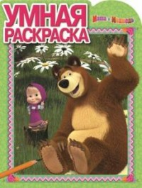 Маша и Медведь. РУ № 16031. Умная раскраска.
