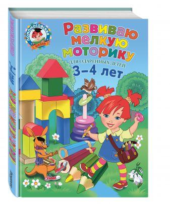 Н.В. Володина - Развиваю мелкую моторику: для детей 3-4 лет обложка книги