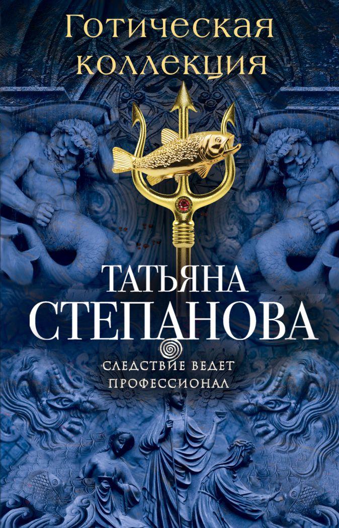 Степанова Т.Ю. - Готическая коллекция обложка книги