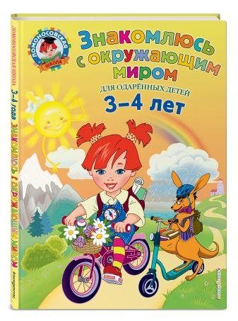 Н.В. Володина - Знакомлюсь с окружающим миром: для детей 3-4 лет обложка книги