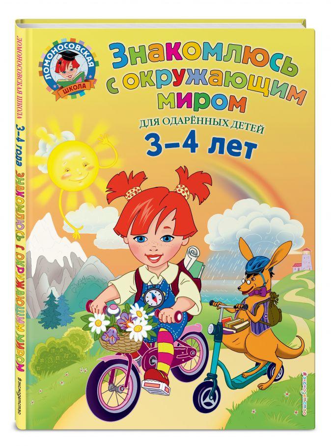 Знакомлюсь с окружающим миром: для детей 3-4 лет Н.В. Володина