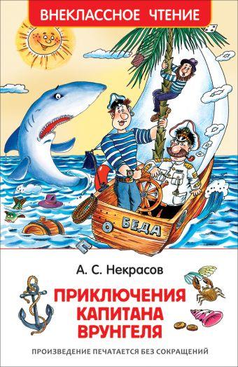 Некрасов А. Приключения капитана Врунгеля (ВЧ) Некрасов А.С.