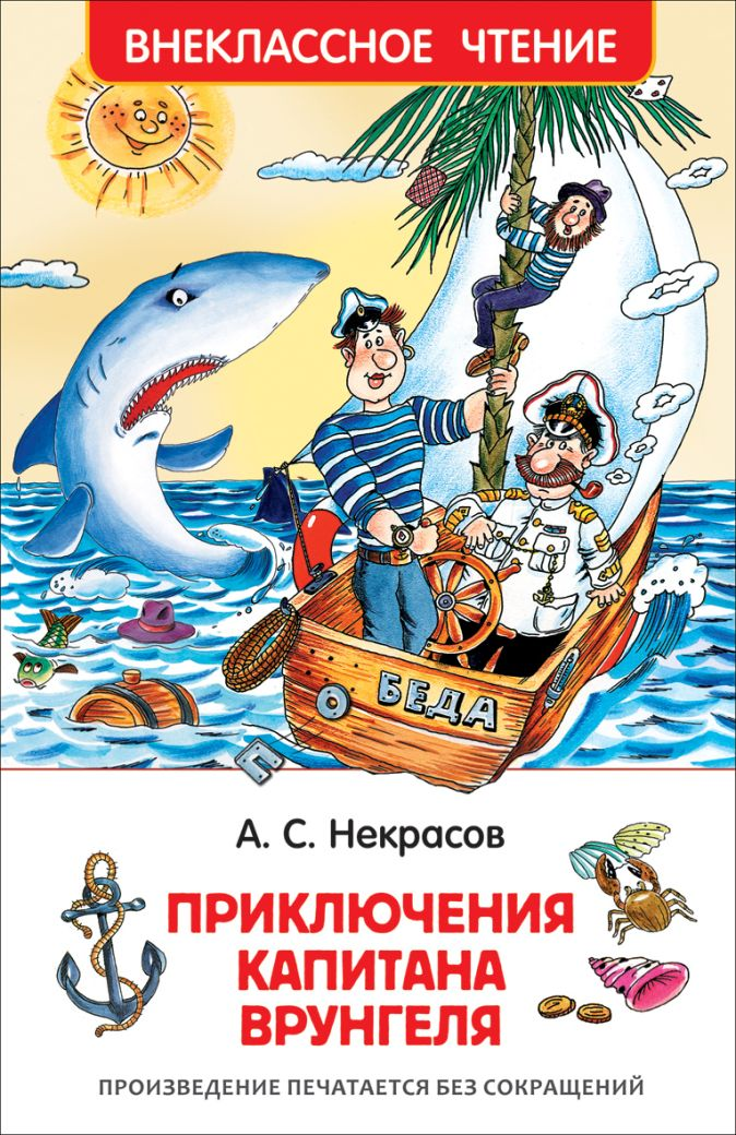 Некрасов А.С. - Некрасов А. Приключения капитана Врунгеля (ВЧ) обложка книги