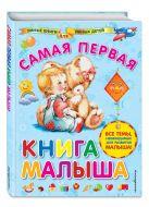 А.И. Далидович - Самая первая книга малыша' обложка книги