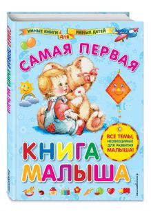 Самая первая книга малыша