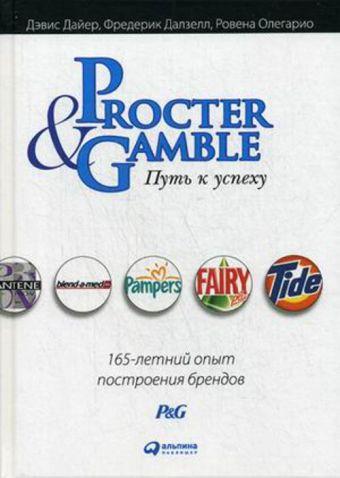 Procter & Gamble. Путь к успеху.  165-летний опыт построения брендов Дайер Д.